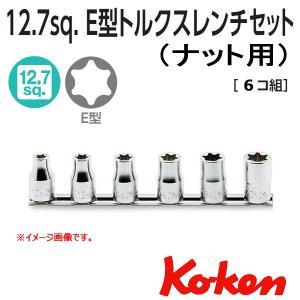 メール便 送料無料 コーケン Koken 1/2sp. トルクスソケットレンチセット(ナット・ボルト用) 6ヶ組 RS4425/6-N|haratool