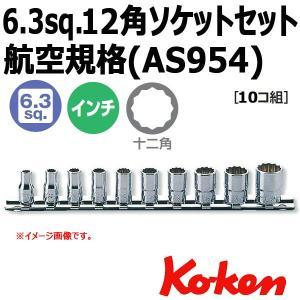 メール便可 コーケン Koken 1/4sp. インチショートソケットレンチセット12角 RSAS2405A/10(航空規格)|haratool