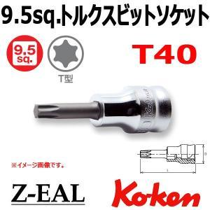 コーケン Koken Ko-ken 3/8-9.5 Z-EAL トルクスビットソケット 3025Z-50-T40 haratool