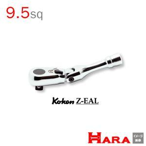 メール便可 コーケン Koken Ko-ken 3/8-9.5 Z-EAL ジール 首振りラチェットハンドル ショート 3726ZS|haratool