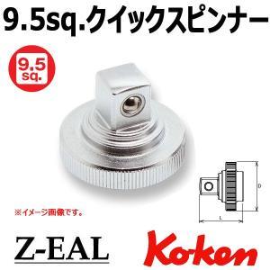 在庫有 メール便可 コーケン Koken Ko-ken 3/8-9.5 Z-EAL ジール クイックスピンナー 3756Z|haratool
