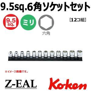 メール便 送料無料 コーケン Koken Ko-ken 3/8-9.5 Z-EAL ジール 6角スタンダードソケットレールセット RS3400MZ/12 haratool