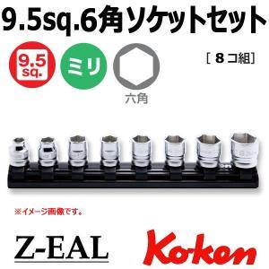 メール便 送料無料 コーケン Koken Ko-ken 3/8-9.5 Z-EAL ジール 6角スタンダードソケットレールセット RS3400MZ/8|haratool