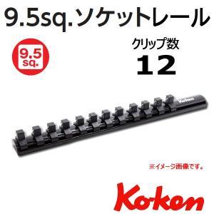 コーケン Koken Ko-ken 3/8-9.5 Z-EAL ソケットレール 12ソケット RSAL300-3/8x12 haratool