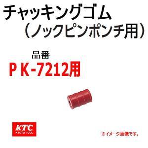 KTC.  チャッキングゴム PK-7212-4|haratool