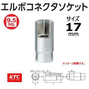 KTC 3/8-9.5sp. エルボコネクタソケット ABX6-17 haratool