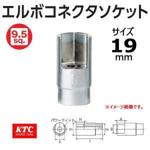 KTC 3/8-9.5sp. エルボコネクタソケット ABX6-19 haratool