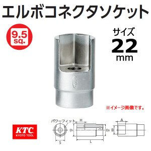 KTC 3/8-9.5sp. エルボコネクタソケット ABX6-22 haratool