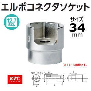 KTC 1/2-12.7sp. エルボコネクタソケット ABX6-34 haratool