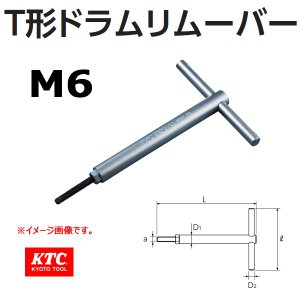 KTC  T型ドラムリムバー ABX9-06|haratool