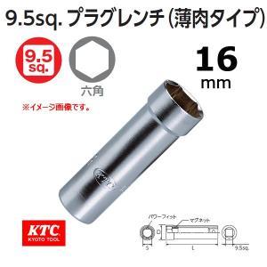 ●KTC(京都機械工具) 品番B3A-16SP(差込角9.5sq) ●サイズ:16mm ●寸法: S...
