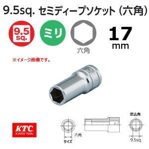 メール便可 KTC 3/8-9.5sp. セミディープソケット 六角 B3M-17|haratool