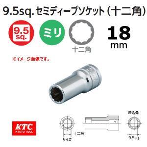 メール便可 KTC 3/8-9.5sp. セミディープソケット 十二角 B3M-18W|haratool