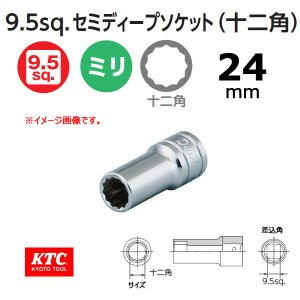 KTC 3/8-9.5sp. セミディープソケット 十二角 B3M-24W|haratool