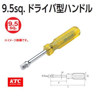 KTC 3/8 9.5sp. ドライバ型ハンドル BD20 haratool