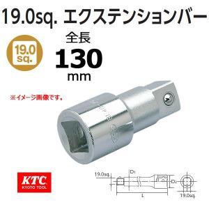 KTC 3/4 19.0sp. エクステンションバー BE40-130 haratool
