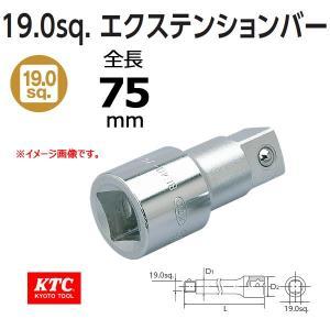 KTC 3/4 19.0sp. エクステンションバー BE40-75 haratool