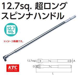 KTC 1/2 12.7sp. 超ロングスピンナハンドル BS4-780 haratool