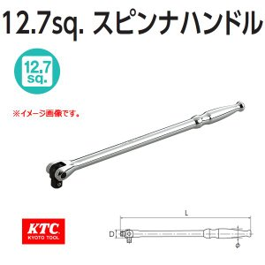 KTC 1/2 12.7sp. スピンナハンドル BS4E haratool