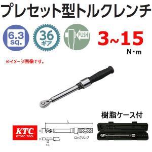 KTC 1/4 6.3sp. プレセット型トルクレンチ CMPB0152|haratool