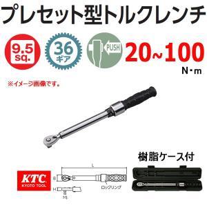 KTC 3/8 9.5sp. プレセット型トルクレンチ CMPB1003|haratool