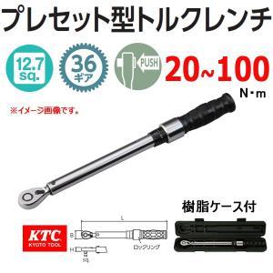 KTC 1/2 12.7sp. プレセット型トルクレンチ CMPB1004|haratool