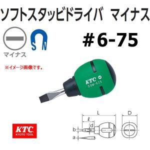 KTC ソフトスタッビドライバマイナス D9M-625