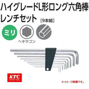 KTC ハイグレードL形ロング六角棒レンチセット HLD1509|haratool