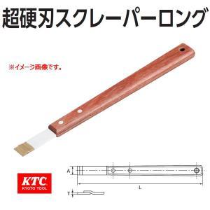 KTC 超硬刃スクレーパーロング KZ2L-18|haratool