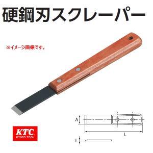 KTC 硬鋼刃スクレーパー KZ3-18A|haratool