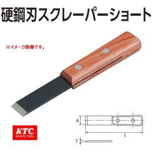 KTC 硬鋼刃スクレーパーショート KZ3S-18|haratool