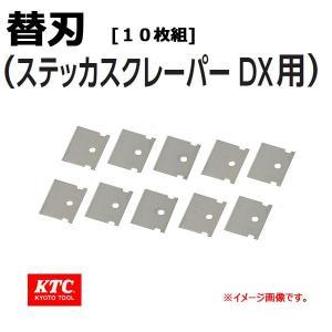 KTC ステッカスクレーパーDX替刃 10枚組  KZS-2510|haratool