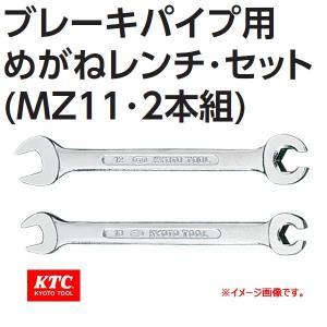 KTC  ブレーキパイプ用めがねレンチセット MZ112|haratool
