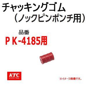 KTC.  チャッキングゴム PK-4185-4|haratool