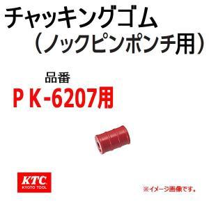 KTC.  チャッキングゴム PK-6207-4|haratool
