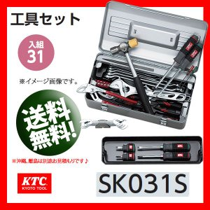 KTC 工具セット SK031S|haratool