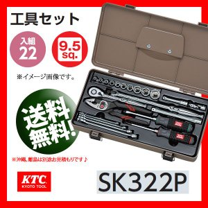 KTC 3/8-9.5sq 工具セット SK322P|haratool