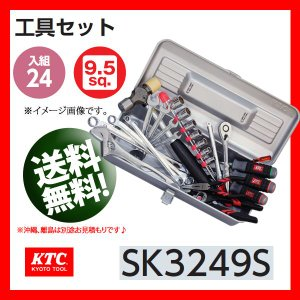 KTC 3/8-9.5sq 工具セット SK3249S|haratool