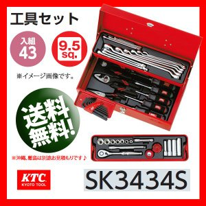 KTC 3/8-9.5sq 工具セット SK3434S|haratool