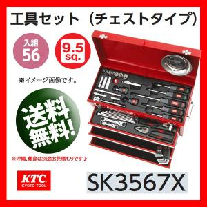 KTC 3/8-9.5sp. 工具セット(チェストタイプ) SK3567X|haratool