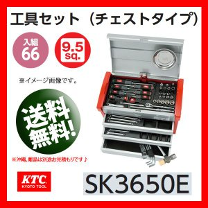 KTC 3/8-9.5sp. 工具セット(チェストタイプ) SK3650E|haratool
