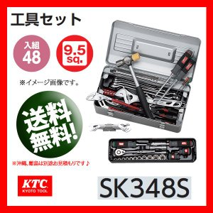 KTC 3/8-9.5sp. 工具セット SK348S|haratool