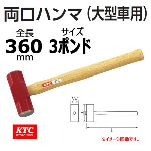 ●サイズ:3ポンド●ヘッド重量:1.3Kg●材質:鉄 ●全長:360mm ●重量 :1.5Kg ※ご...