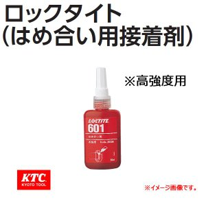 KTC ロックタイト はめ合い用接着剤 YCE-601|haratool