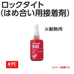 KTC ロックタイト はめ合い用接着剤 YCE-648|haratool