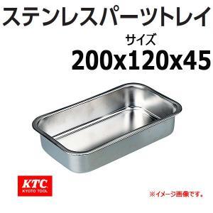 KTC. ステンレスパーツトレイ YKPT-20|haratool
