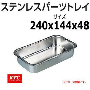 KTC. ステンレスパーツトレイ YKPT-24|haratool