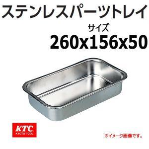 KTC. ステンレスパーツトレイ YKPT-26|haratool