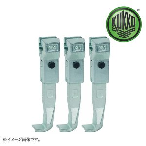 KUKKO クッコ 標準アーム(足のみ3本組) 1-90-S haratool