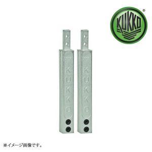KUKKO クッコ 延長アーム(足のみ2本組) 1-V-100-P|haratool